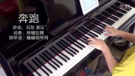 羽泉《奔跑》钢琴视奏版