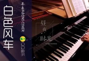 【昼夜钢琴】白色风车 那些年我们听过的周杰伦 vol.36