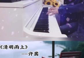 【钢琴】清明时节雨纷纷,唯有钢琴念我心
