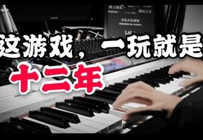 DNF12年老玩家泪弹《风一样的勇士》老了,都出100级了【钢琴】【即兴】