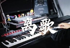 去KTV必点的《离歌》,钢琴版太好听了!