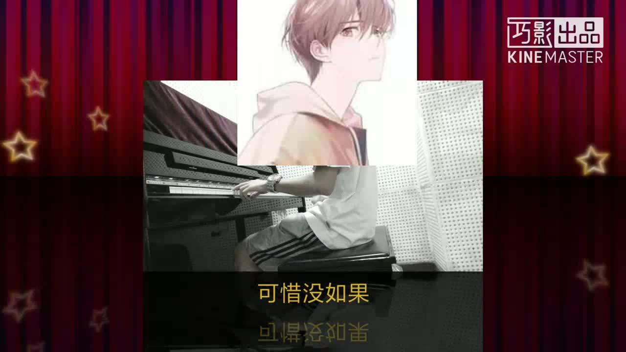 """笑该动人"""" 发布了一个钢琴弹奏视频,欢迎"""