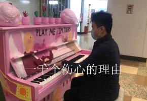 """地铁站""""遇见""""一架钢琴,即兴一首《..."""