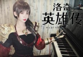 【钢琴】《洛奇英雄传》插曲《提尔-春晖》
