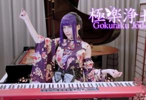 「极乐净土 Gokuraku Jodo」钢琴演奏 Ru,s Piano - 新年快乐! 极乐净土跳起来!! (手指版)