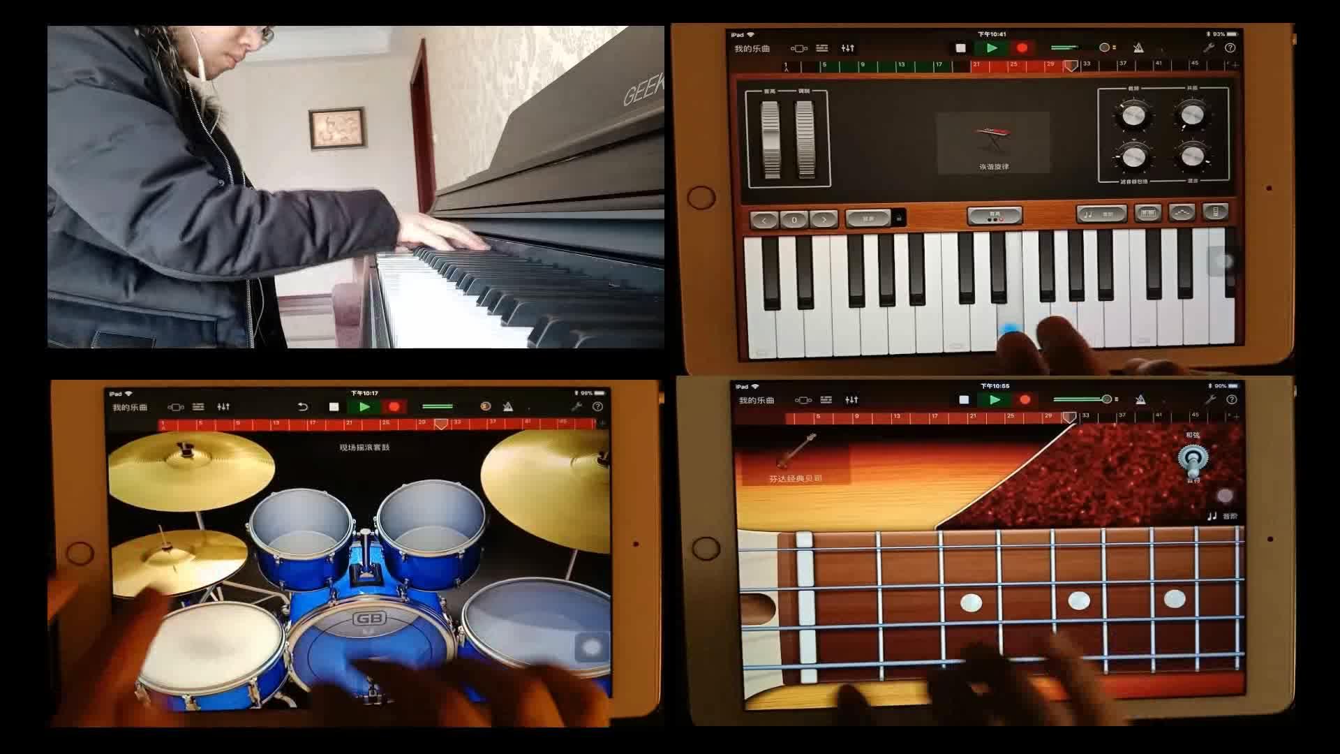 《告白气球》电钢+ipad演奏版 艺境音乐工作室