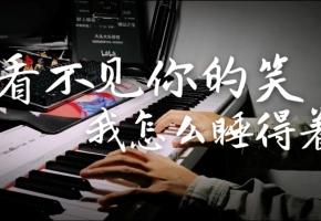 终于唱了这首《彩虹》,听听温柔嗓音弹唱【钢琴】【翻唱】