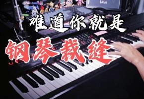 用泽野弘之打开林肯公园《In the end》钢琴裁缝上线?!燃爆