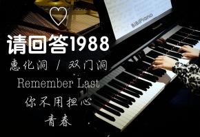 钢琴 请回答1988 插曲 惠化洞 青春 你不用担心 Remember Last 【4K】