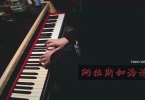 【昼夜钢琴】阿拉斯加海湾