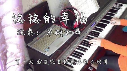 陈奕迅《稳稳的幸福》琴键狂舞