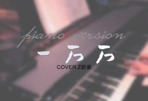 【昼夜钢琴】一万万