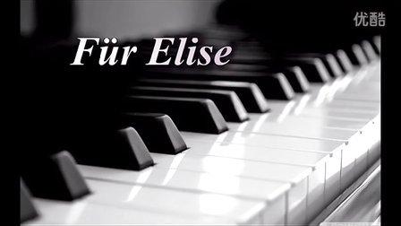 致爱丽丝 经典钢琴名曲