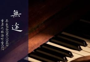 【钢琴】举目无途,又见归处