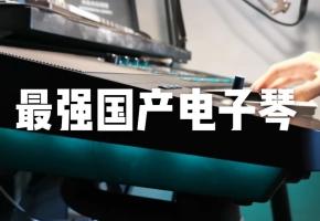 这就是国产编曲键盘实力!美得理A2000开箱,即兴编曲《大鱼》