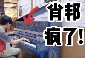 好漂亮的街头钢琴!小哥激情弹了一曲冬风!