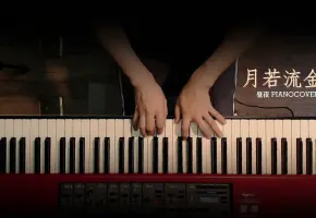 【钢琴】月若流金——翻自《杀破狼》同名OST