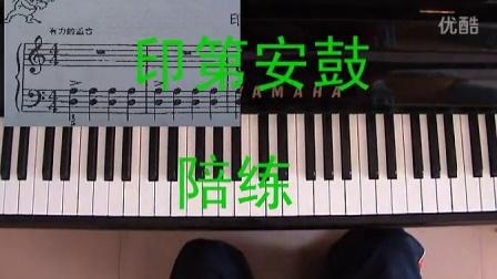 汤普森简易钢琴教程印第安鼓