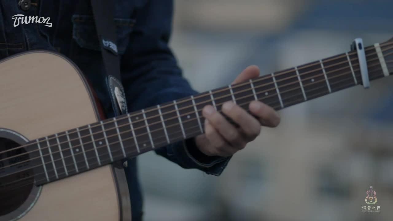 悦音之声吉他弹唱《耳朵》-楚门吉他弹唱
