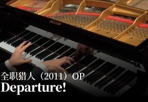 【Animenz】Departure! – 全职猎人(2011)OP 钢琴版