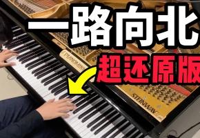 【钢琴】《一路向北》超还原钢琴编曲 周杰伦
