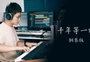"""""""千年等一回""""唯美钢琴版,娓娓道来的千古爱恋!"""