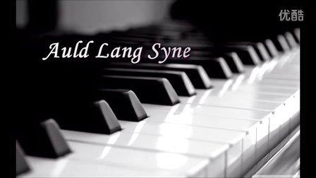 友谊地久天长 超好听经典钢琴