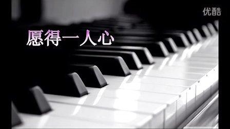 愿得一人心 超经典好听钢琴曲