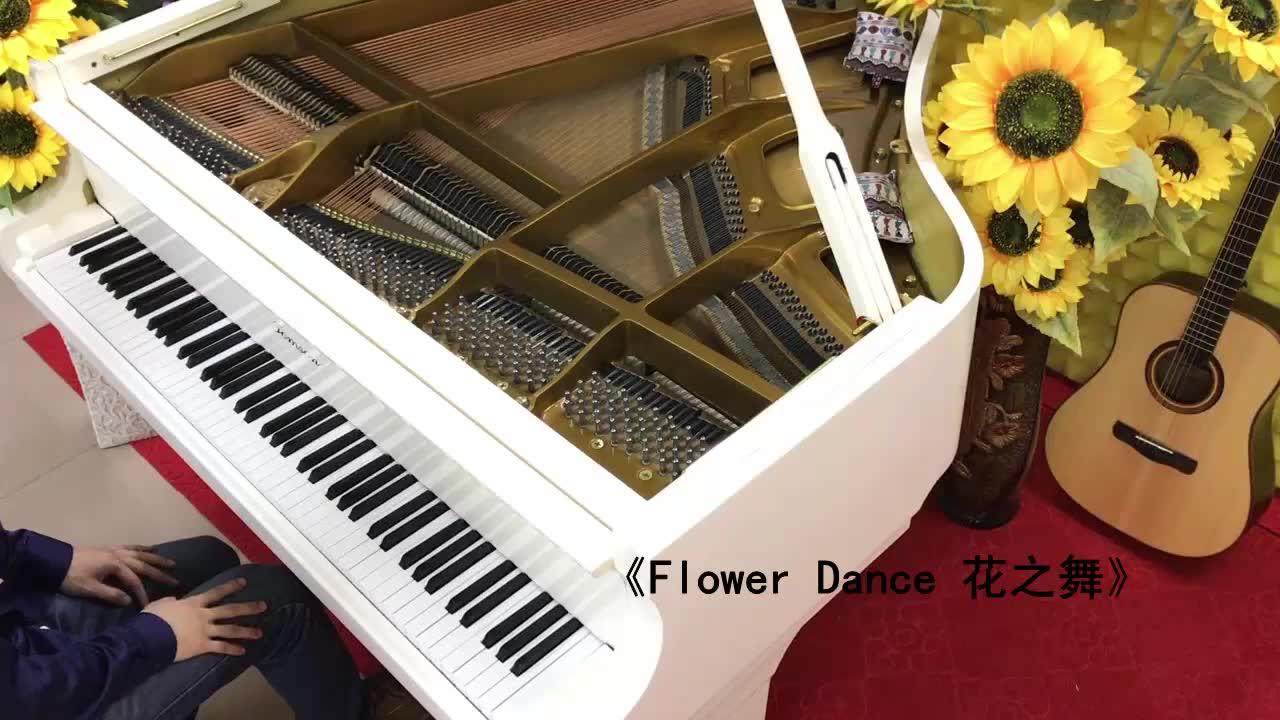 【钢琴】《Flower Dance 花之舞》(悠悠琴韵钢琴即兴演奏)