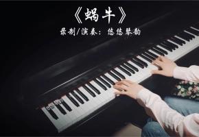 【钢琴】周杰伦《蜗牛》:激励无数人重拾自信,一步一步往上爬,努力实现自己的梦想!
