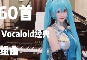 60首V家经典钢琴串烧 【2020初音未来应援季】