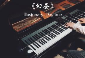 【钢琴】有多少人用这首超级治愈的《幻昼》来做背景音乐呢?