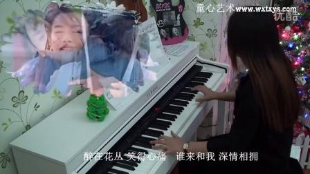 《浩瀚》神雕侠侣主题曲 童心