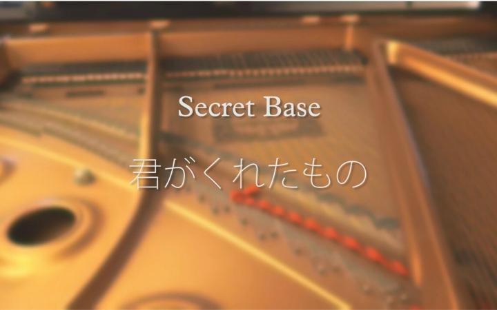 未闻花名 secret base~你给我的所有