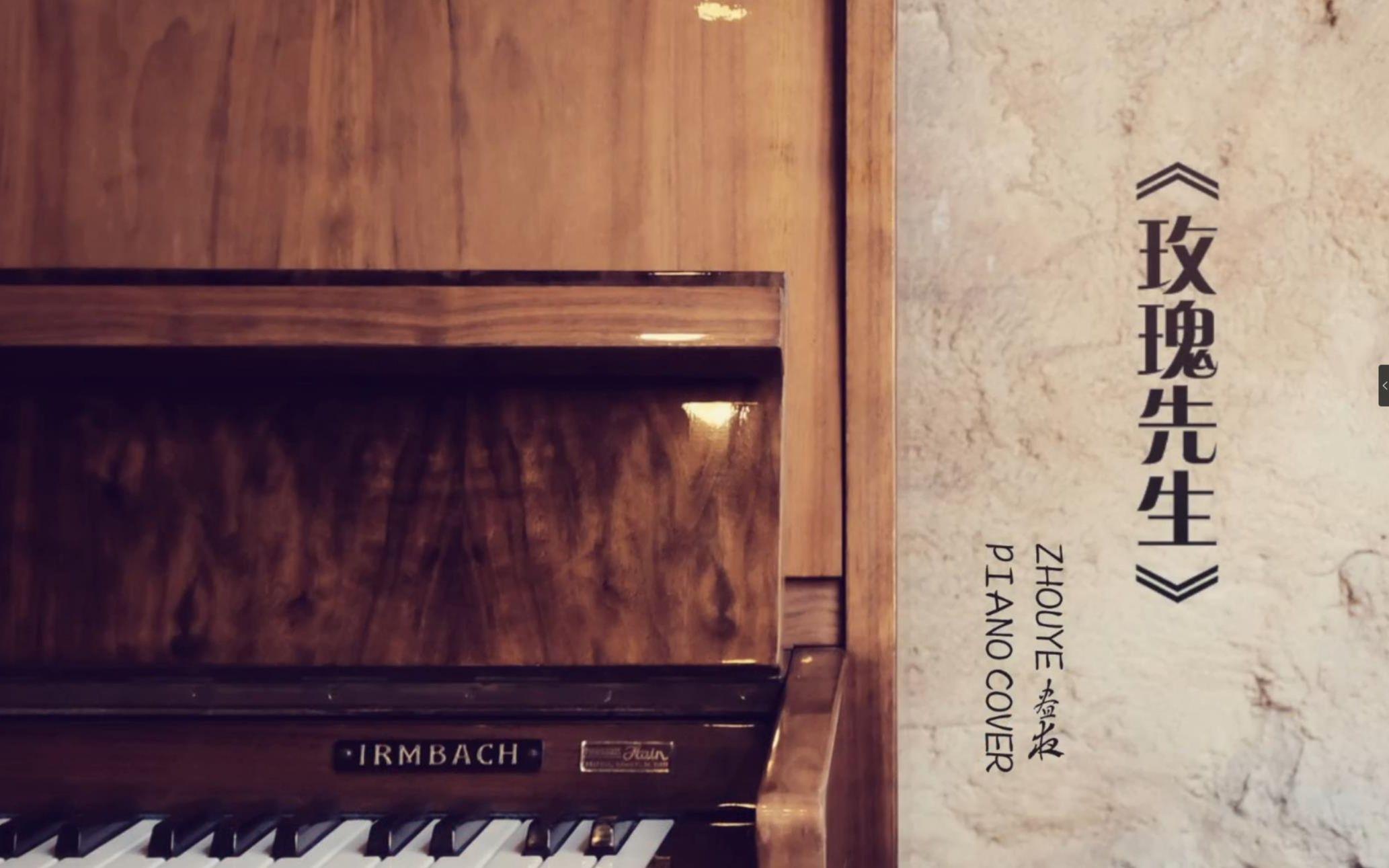 玫瑰先生 ——广播剧《碎玉投珠》主题曲钢琴版翻弹_哔哩哔哩 (゜-゜)つロ 干杯~-bilibili