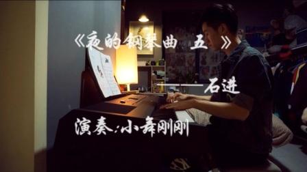 《夜的钢琴曲 五》