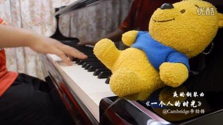 《一个人的时光》选自夜的钢琴