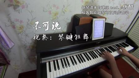 花千骨 不可说 钢琴曲
