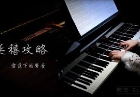 【钢琴】雪落下的声音 钢琴演奏 延禧攻略 插曲  The Sound of Snow Falling【Bi.Bi】
