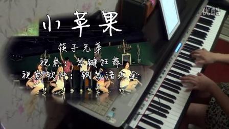 筷子兄弟《小苹果》钢琴曲
