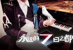 【Animenz】永远的7日之都 组曲 钢琴改编