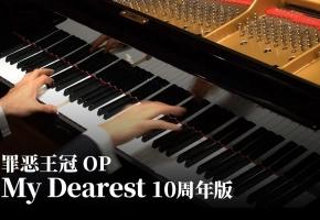 【Animenz】My Dearest - 罪恶王冠 OP 钢琴版(十周年特别版)