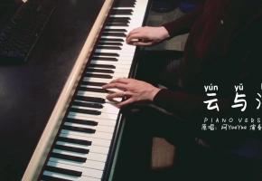 【钢琴】云与海   如果世间万物能跨越能相爱 也能成全云与海
