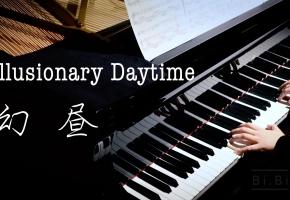 幻昼 钢琴 Illusionary Daytime 【高清音质】