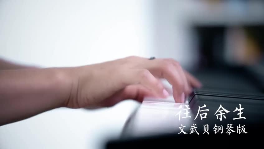 往后余生(文武贝钢琴版)