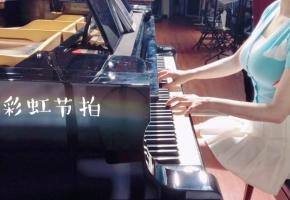 【钢琴】《彩虹节拍》BDF2020主题曲 这一刻就是我的舞台~