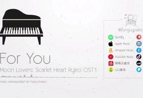 月之恋人-步步惊心:丽 OST1「For You (by EXO - CHEN, BAEKHYUN, XIUMIN)」钢琴版