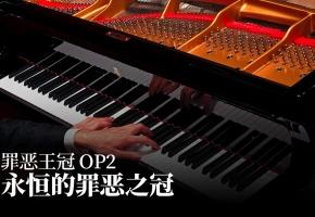 【Animenz】永恒的罪恶之冠 – 罪恶王冠 OP2 钢琴版