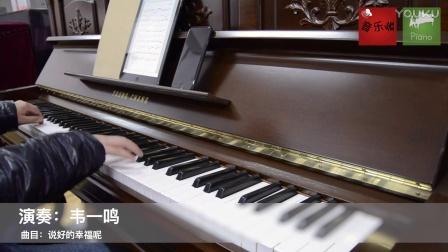 钢琴~说好的幸福呢