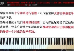 《和声篇第一节 1-6--4-5进行》姜创钢琴 即兴视频课程